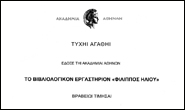 Academy of Athens awards the Benaki Museum Bibliology Workshop Phillipos Iliou
