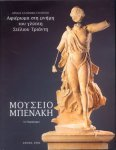 Ancient Greek Sculpture: Essays in memory of the sculptor Stelios Triantis, MOUSEIO BENAKI, 1st Supplement