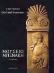 Volume in memory of GERHARD NEUMANN, MOUSEIO BENAKI 2nd Supplement