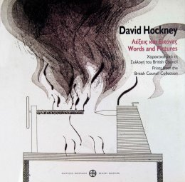 David Hockney. Λέξεις και Εικόνες Χαρακτικά από τη Συλλογή του British Council / David Hockney. Words and Images. Engravings from the Collection of the British Council