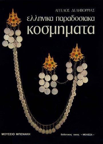 Ελληνικά παραδοσιακά κοσμήματα - Μουσείο Μπενάκη a89eec292e2