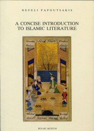 A cοncise introduction to Islamic literature (Μικρή εισαγωγή στα Ισλαμικά γράμματα)