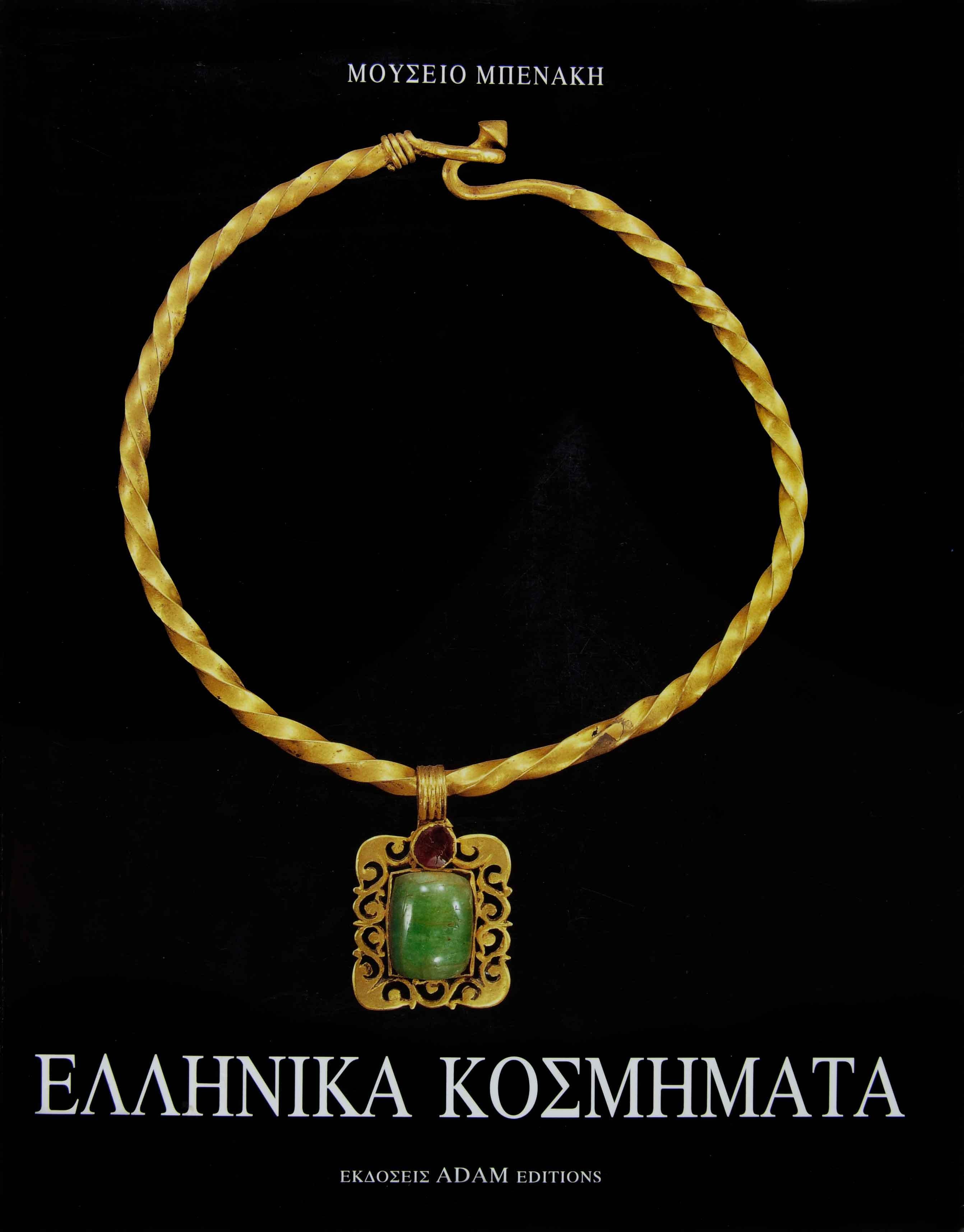 Ελληνικά κοσμήματα από τις συλλογές του Μουσείου Μπενάκη c2246f45626