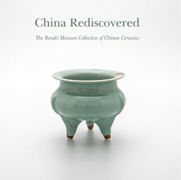 China Rediscovered. The Benaki Museum Collection of Chinese Ceramics (Επανανακάλυψη της Κίνας. Η Συλλογή των Κινεζικών Κεραμικών του Μουσείου Μπενάκη)