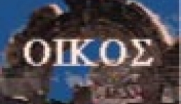 Oikos Program (1995-1996)