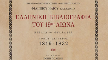 Greek Bibliography of the 19th century